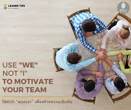 """Use """"We"""" Not """"I"""" to Motivate Your Team"""
