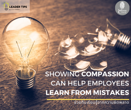 Showing Compassion Can Help Employees Learn from Mistakes