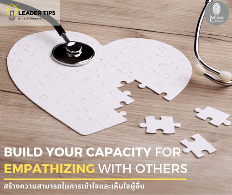 Build Your Capacity for Empathizing With Others