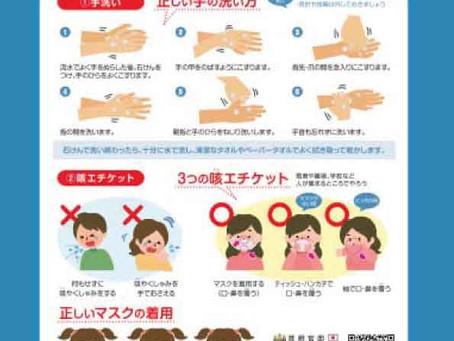 新型コロナウイルス お客様への感染予防対策