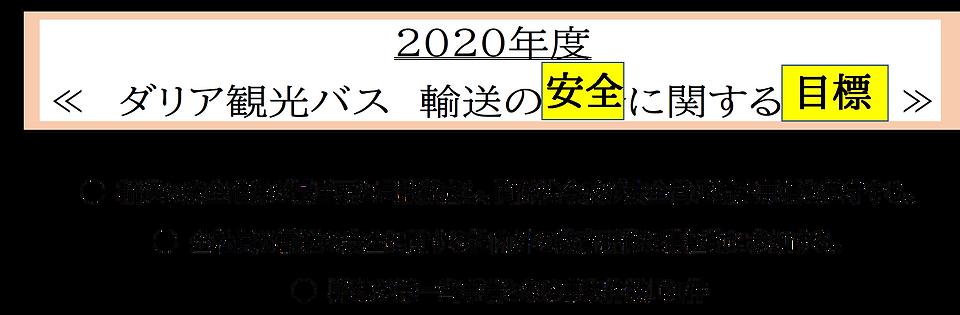 2020目標.png
