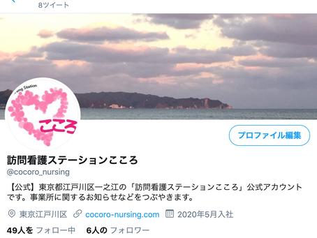 こころ公式Twitter開設!