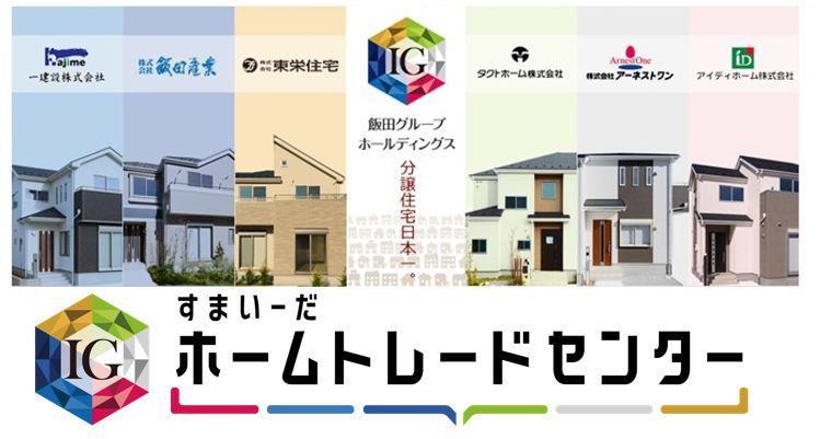 ホームトレードセンターは飯田グループホールディングスの100%全額出資子会社へ。飯田グループダイレクト販売の直営店はホームトレードセンターだけ。 未公開物件での間取り変更や土地のみ販売実施中!