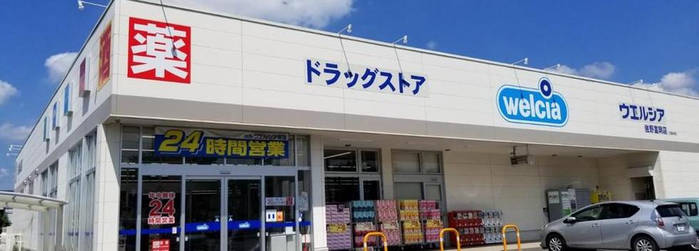 ウエルシア佐野富岡店