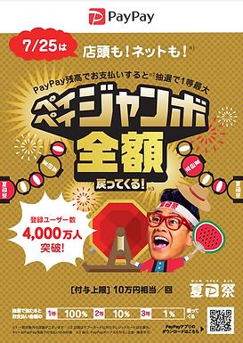7/25PayPayキャンペーン開催✨