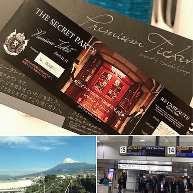 招待状頂きました✨新商品発表会へ✨大阪へ行って来ます🚄