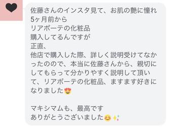 サロン対応へのご感想「本当に佐藤さんから、親切にしてもらって分かりやすく説明して頂いて、リアボーテの化粧品、ますます好きになりました😍」Nさま