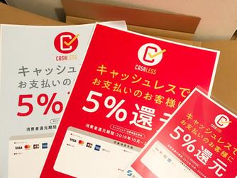 経済産業省の「キャッシュレス・ポイント還元事業」の加盟店です★6月までお得に5%還元出来ます😊
