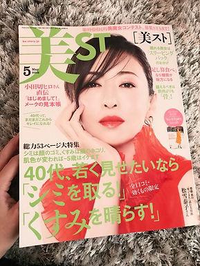 掲載雑誌『美ST』届きました♡