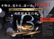 V3ファンデーション,V3ファンデーション東京,V3ファンデーション通販,V3ファンデーション口コミ,V3ファンデーション購入,V3ファンデーション効果,天然針水光注射ファンデーション,イノスピキュール,HARIファンデーション