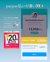 当店は東京都中央区!4月もpaypay最大20%還元✨