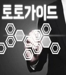 먹튀스파이 토토가이드-min-min.png
