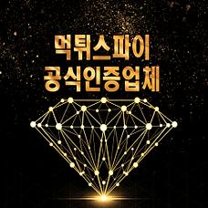 먹튀스파이 공식인증업체 메인 이미지-min-min.png