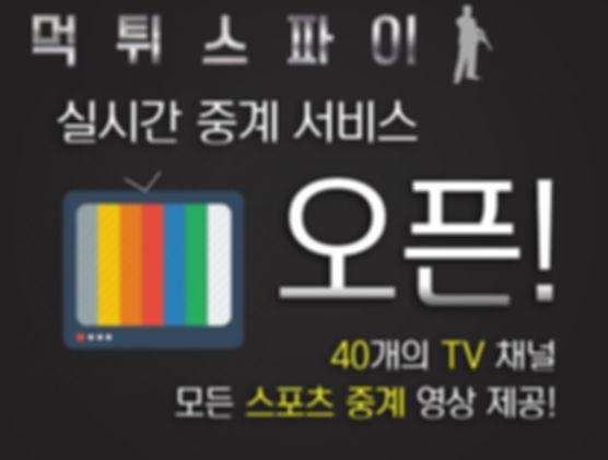 먹튀스파이 스포츠 실시간 티비-min.jpg