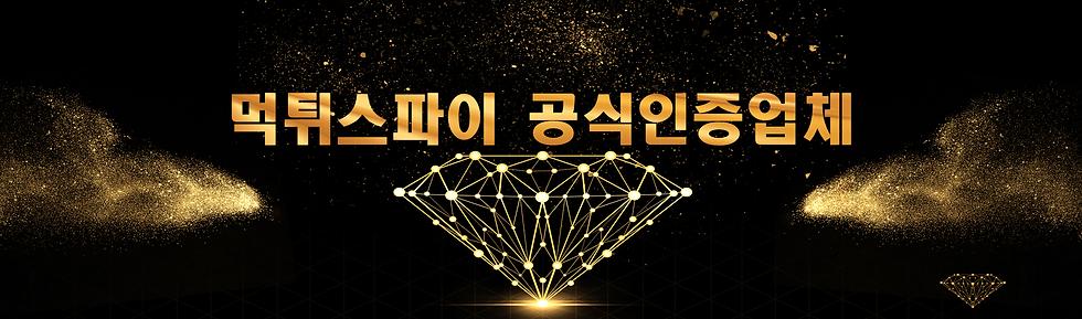 먹튀스파이 공식인증-min.png