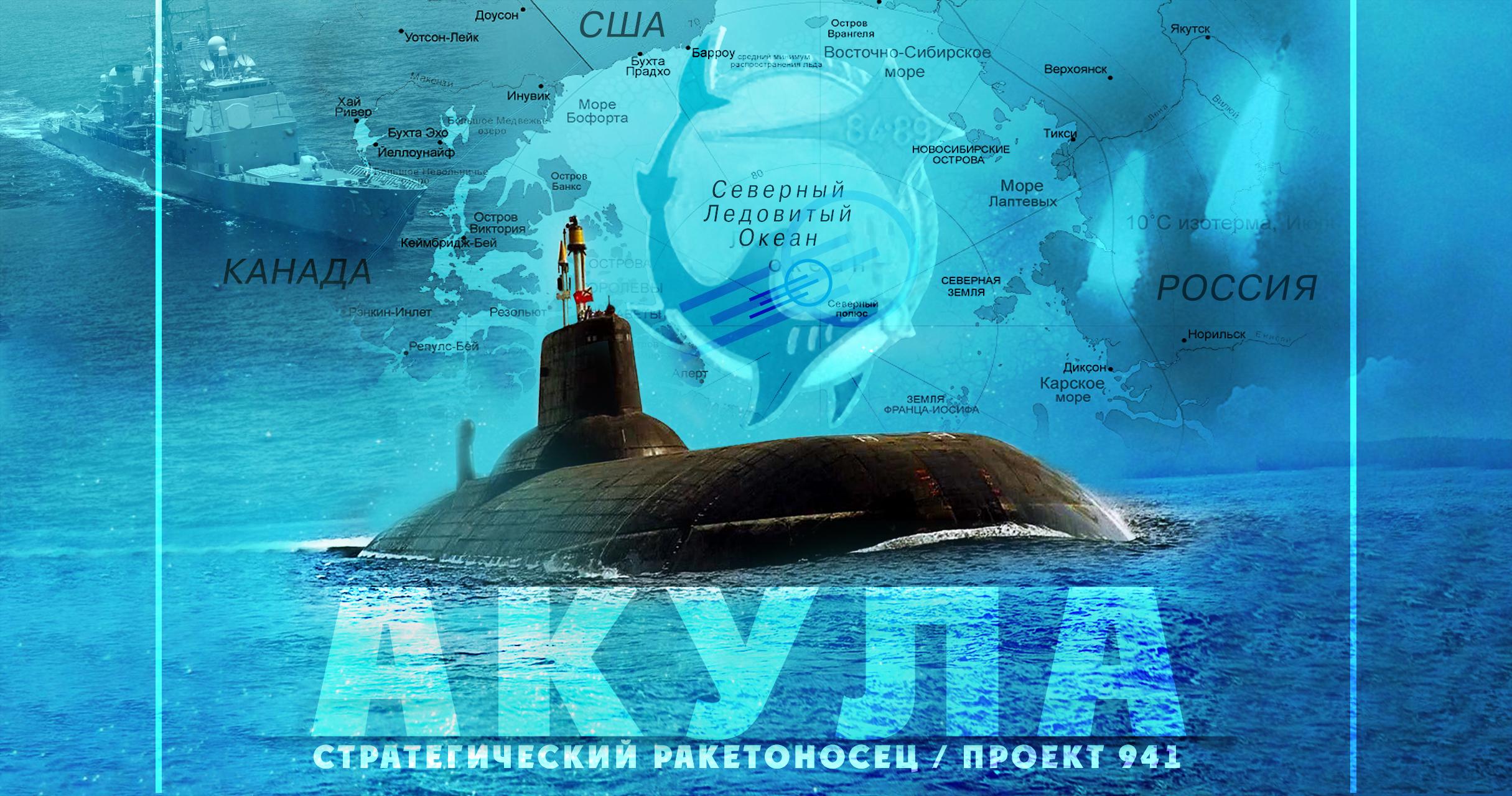 Проект 941. Подводная лодка Акула