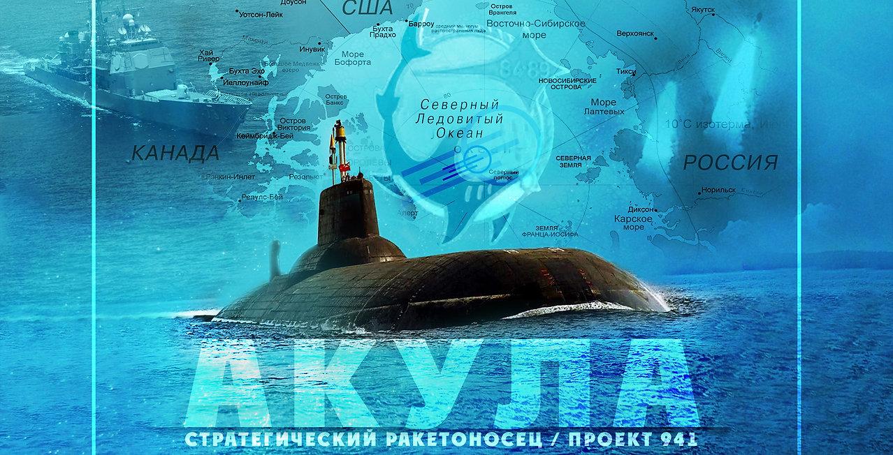 Проект 941 Акула Стратегические ядерный силы России