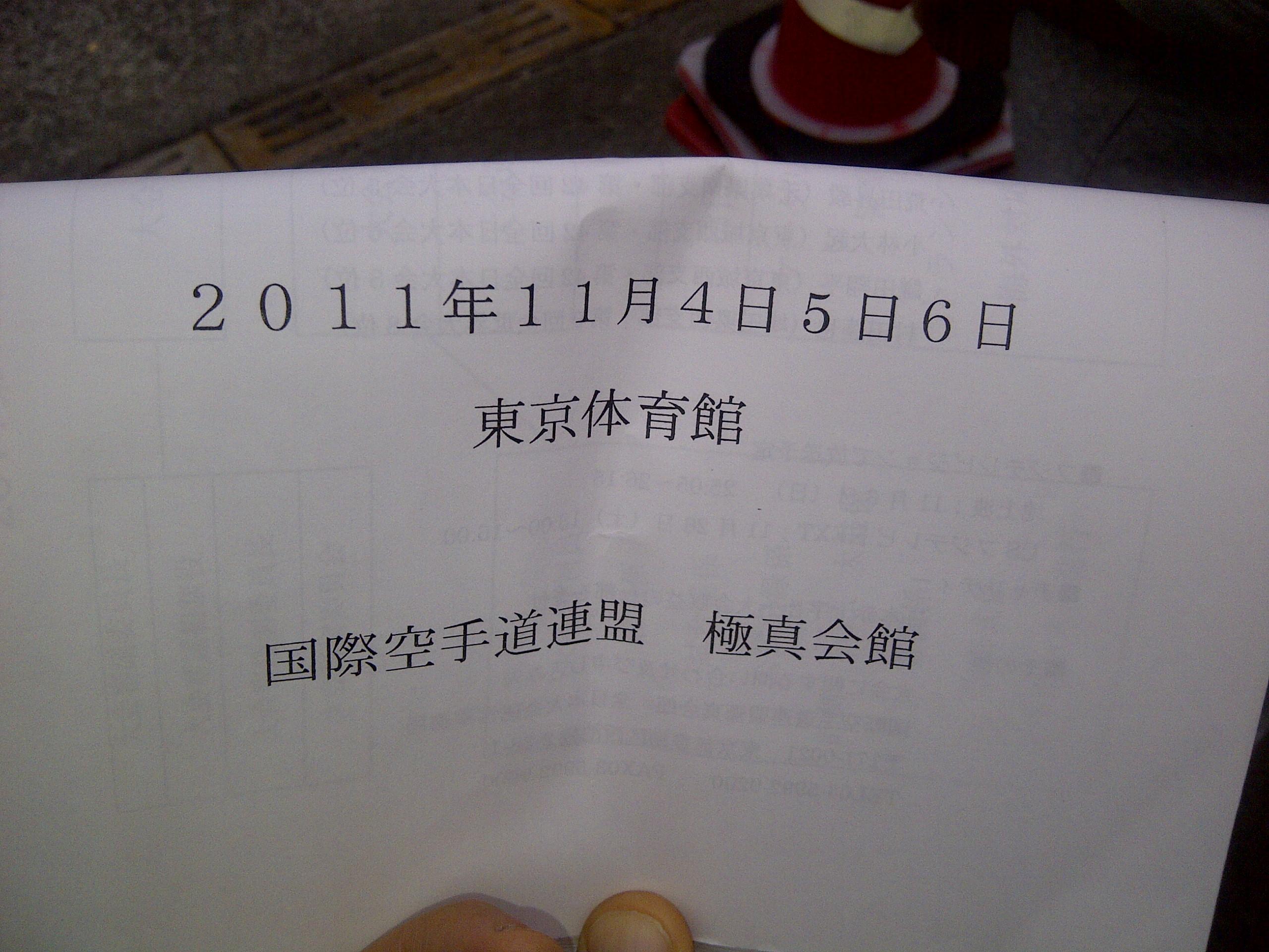 IMG-20111103-00009.jpg