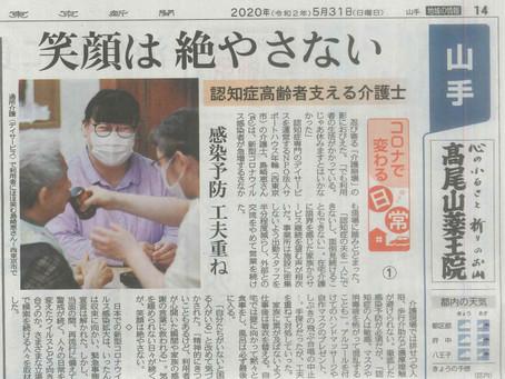 「笑顔は絶やさない」東京新聞に掲載されました
