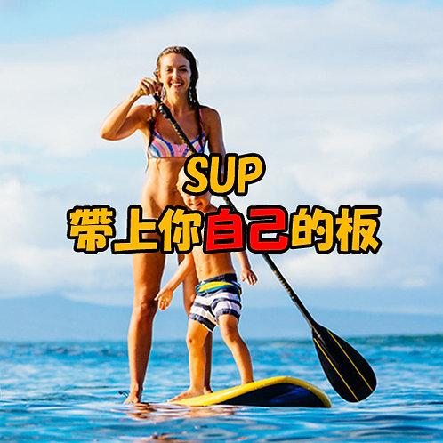 SUP w/o rental board