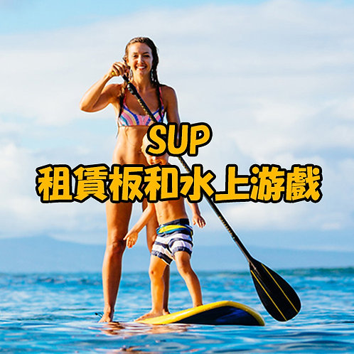 SUP + board rental