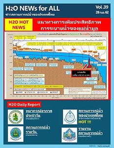 H2Onew_Vol39.JPG