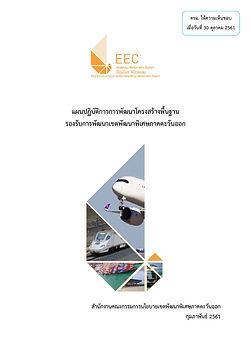2 - แผนโครงสร้างพื้นฐาน EEC_Page_001.jpg