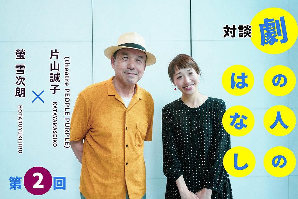 2taidantop_hotaru_seiko.jpg