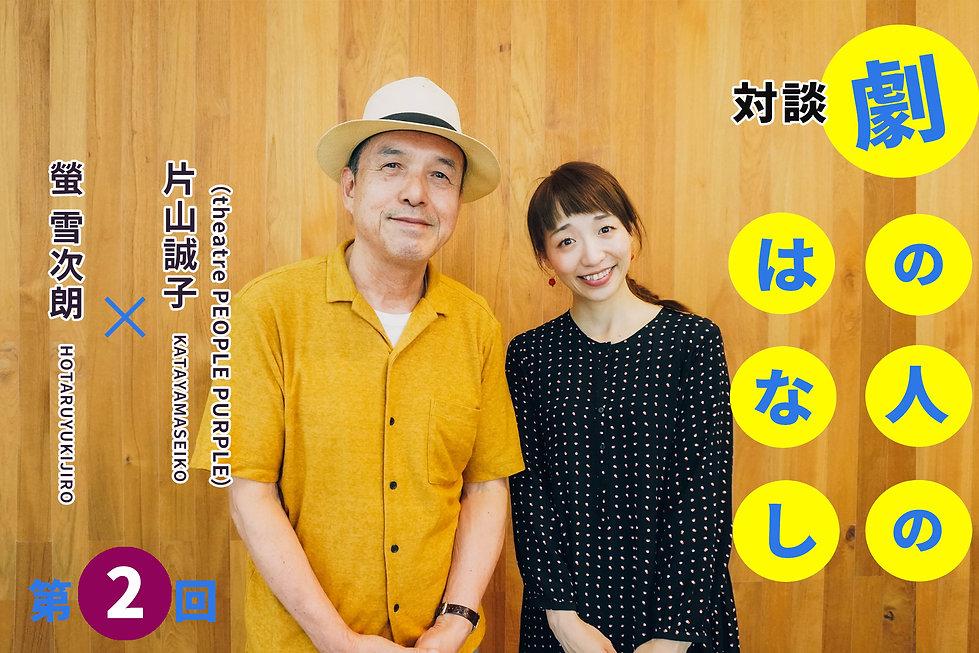 2taidantop_hotaru_seiko2.jpg