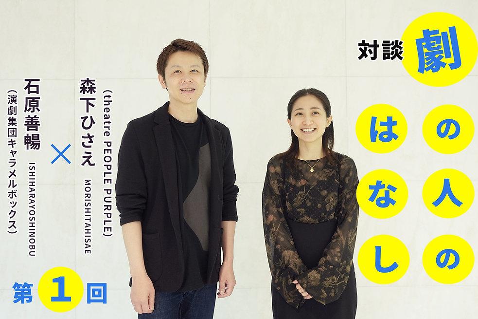 taidan_ishihara_morishita.jpg