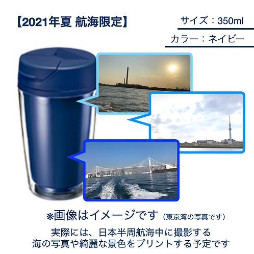 【2021年夏限定】 航海写真タンブラー