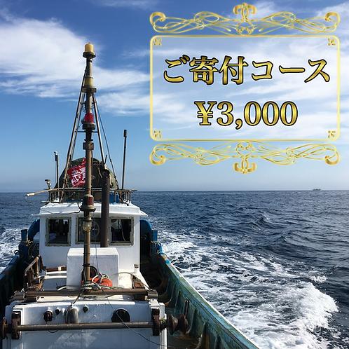 3,000円のご寄付コース