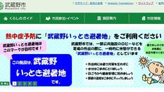 「武蔵野いっとき避暑地マップ」