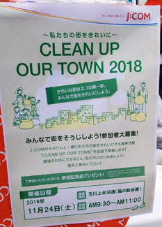 CLEAN UP OUR TOWN 2018~私たちの街をきれいに~ に参加しました