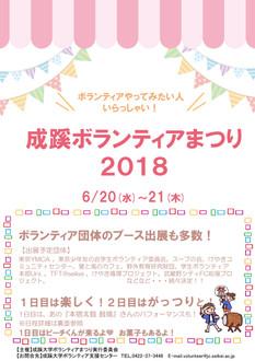 6月20日、21日 成蹊ボランティアまつり2018 が開催!
