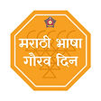 Marathi Bhasha Gaurav Din Logo