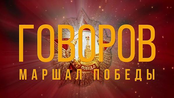 Премьера Говоров.png