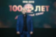 100летие14.jpg