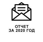 Отчёт за 2020 год