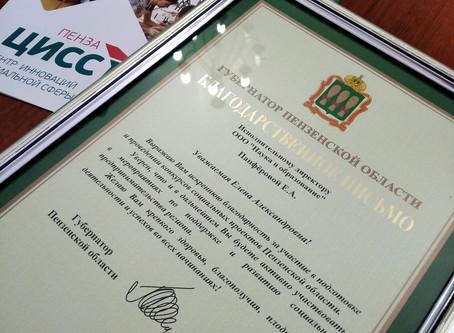 Благодарственное письмо губернатора Пензенской области