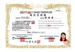 蘇瑩慧-河合鋼琴演奏檢定5級合格證書