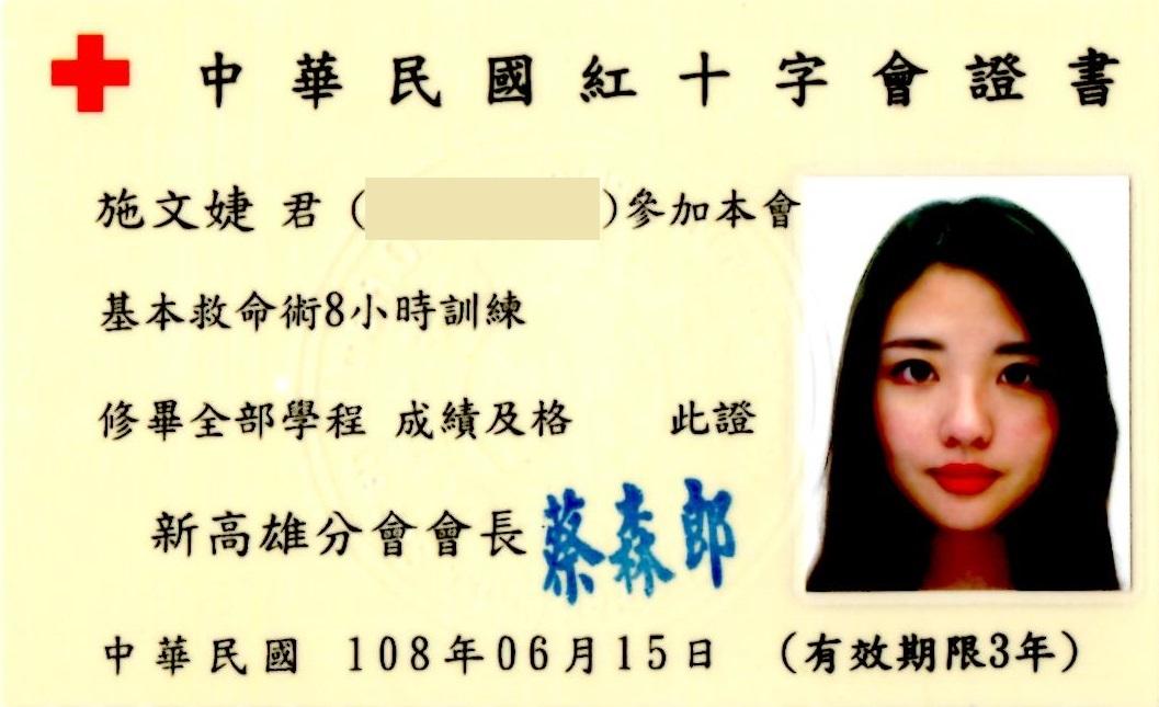 施文婕-BLS證書