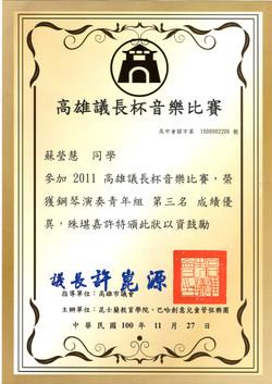 蘇瑩慧-2011高雄議長盃音樂比賽鋼琴演奏青年組第三名