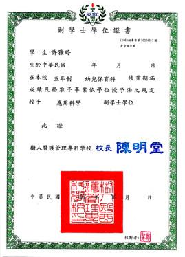 雅玲-畢業證書-網路用.jpg