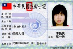 李旻真-保母人員證(網頁)