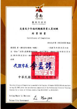 蘇瑩慧-主管人員證書 (正)