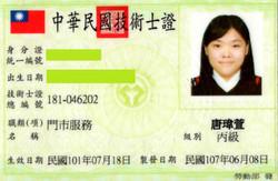唐瑋萱-門市服務丙級(網頁)