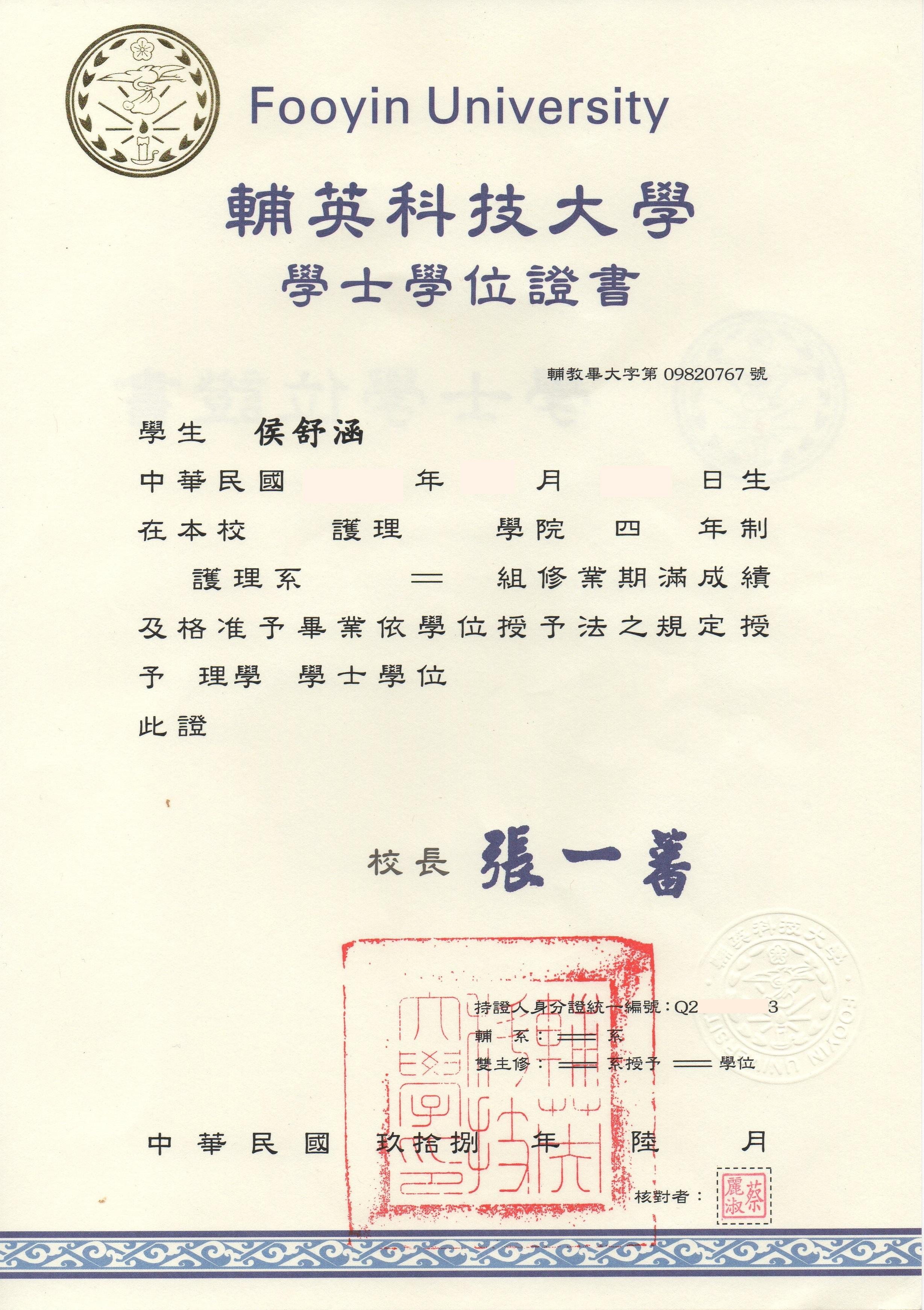 學士學位證書