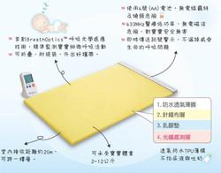 呼吸偵測床墊