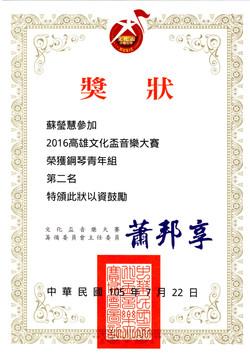 蘇瑩慧-2016高雄文化盃音樂大賽鋼琴青年組第二名
